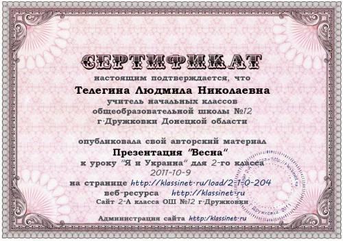 сертификат весна